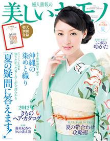 美しいキモノ 2012年 夏号 に夏物新作が掲載!