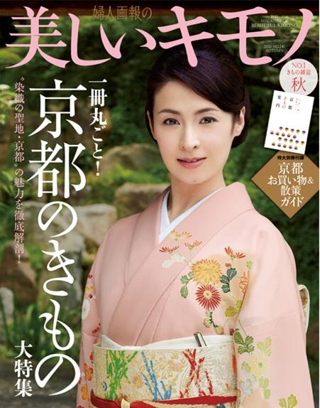 美しいキモノ 2012年 秋号 に秋の新作が掲載!