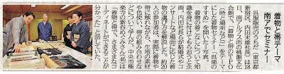 山梨日日新聞に記事が掲載されました