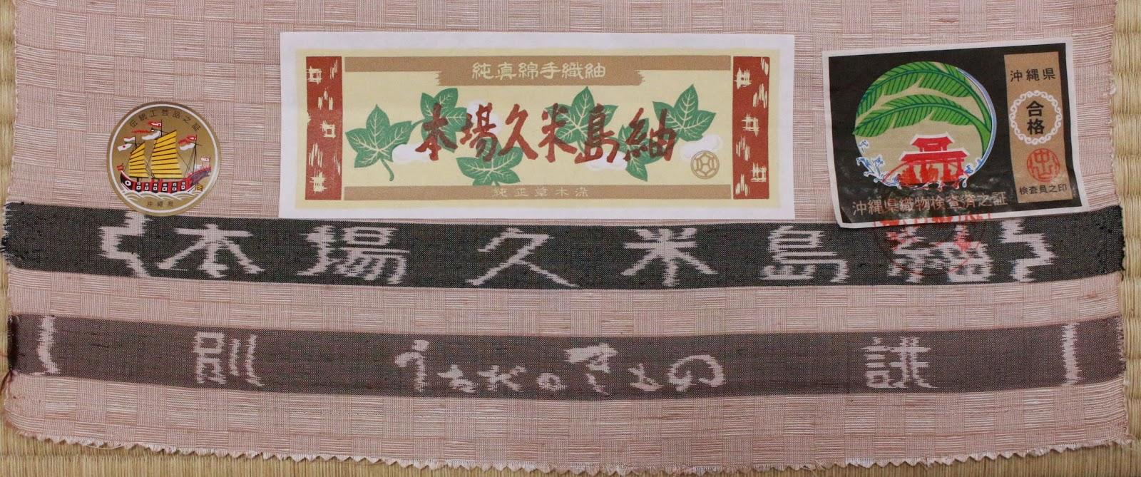 うちだのきもの オリジナル久米島紬