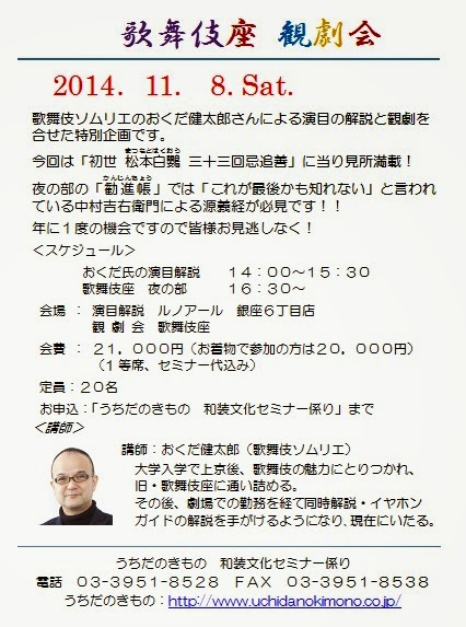「歌舞伎座 観劇会」のお知らせ