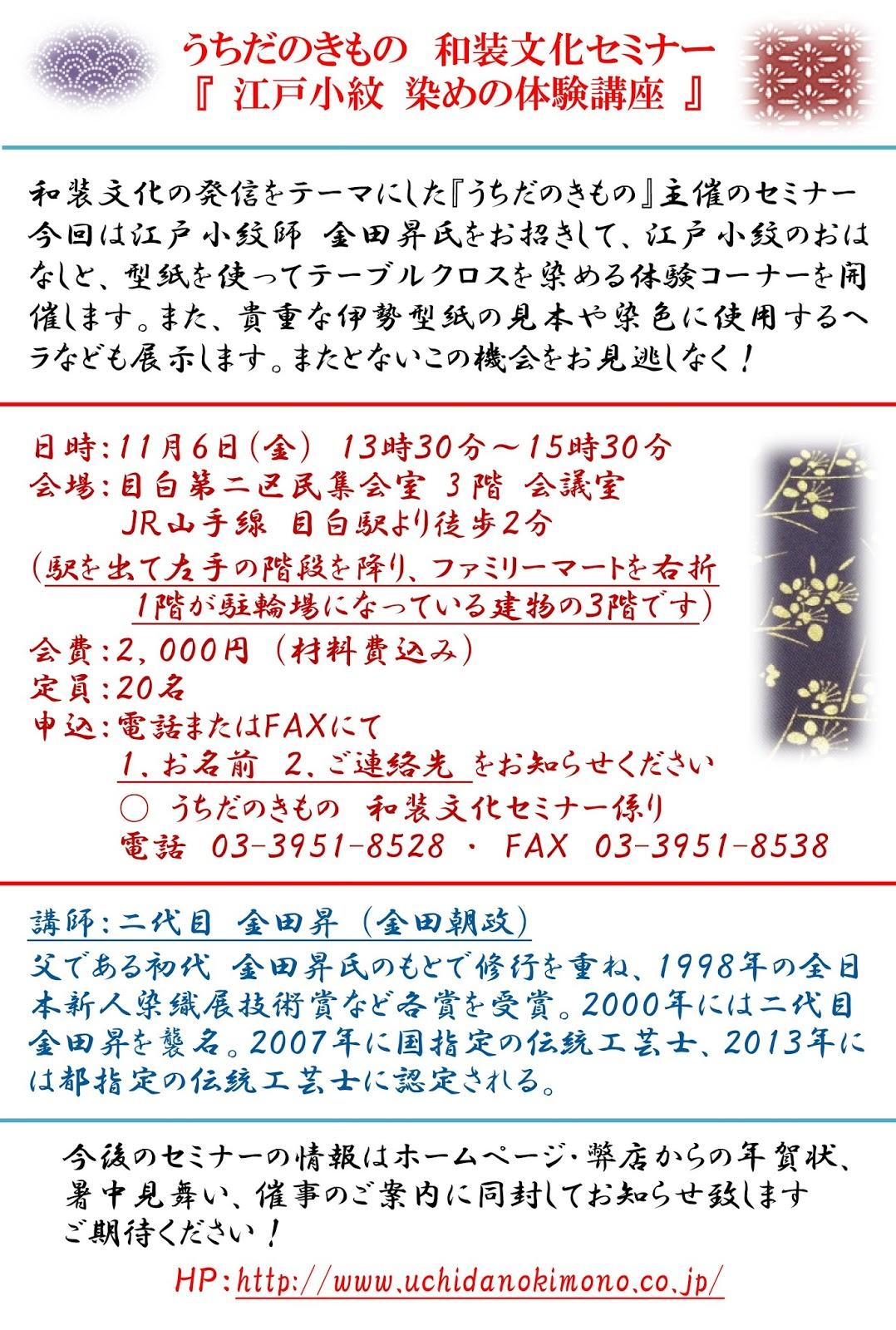 和装文化セミナー『江戸小紋 染めの体験講座』