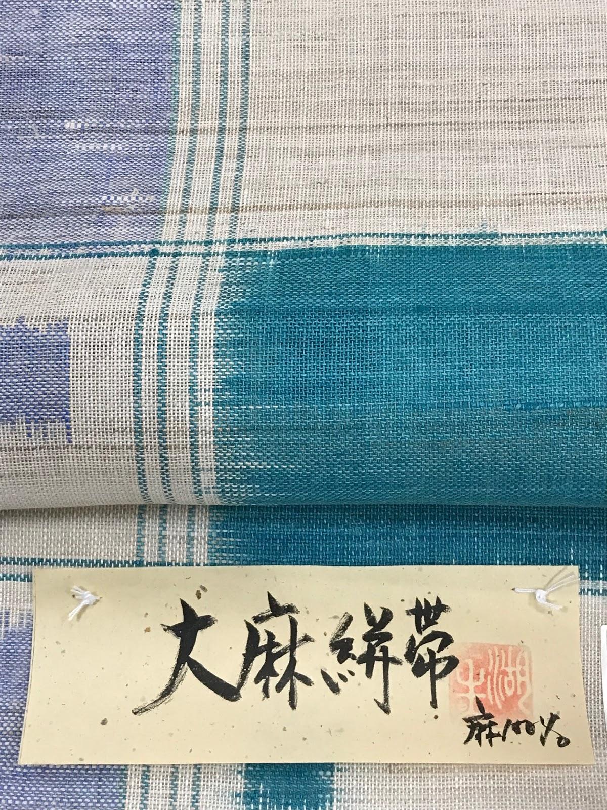 夏物 麻の八寸織帯が入荷