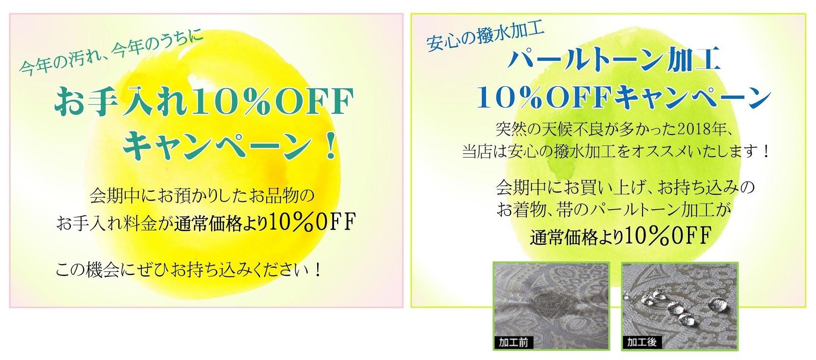 【10%OFF】お手入れ、撥水加工キャンペーン